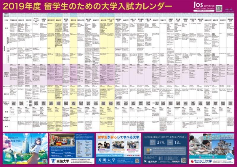 ●2019_大学入試カレンダー.jpg